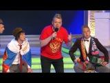 КВН Радио Свобода  - Повесть о российском футболе