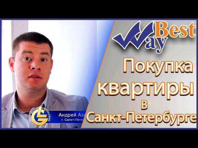 Бест Вей! Покупка квартиры в Санкт Петербурге от кооператива Best Way