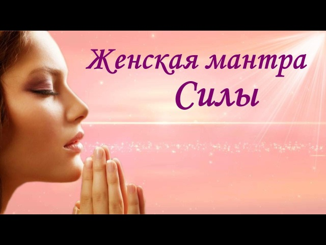Женская молитва за мужчину ۞ Мантра Силы ۞