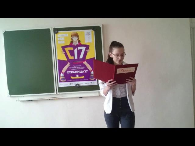 Анастасия Самарова ИАТ Иркутск