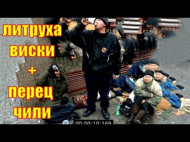 На что готов мужик ради 300 рублей / Литр виски перцы чили