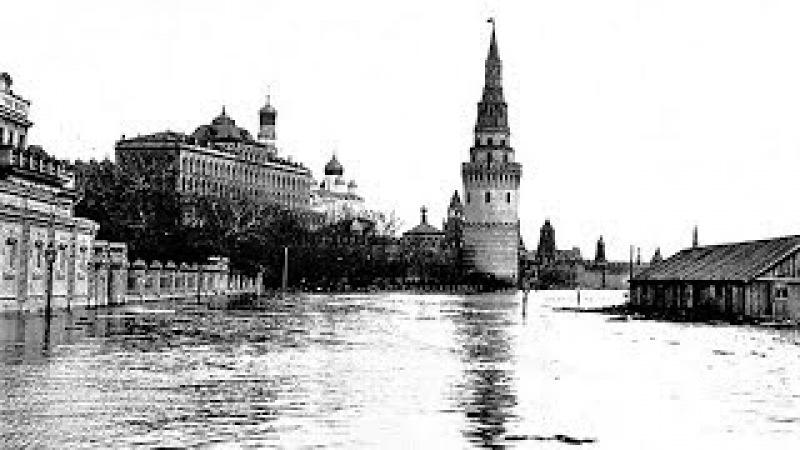 Большое Московское наводнение 1908 / The Great Flood of 1908 in Moscow