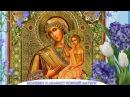 Молебен и акафист иконе Божией Матери пред иконой Ея Воспитание