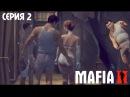 MAFIA II - Прохождение #2 С Девочки Упали трусики когда я вошел!!!