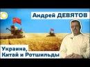 Андрей Девятов. Украина, Китай и Ротшильды. 27.09.2016 [РАССВЕТ]