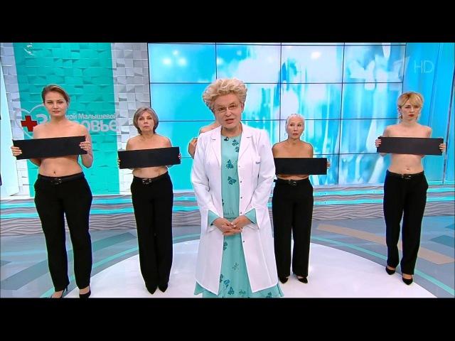 Здоровье. Рак груди. Что нужно знать. (09.10.2016)