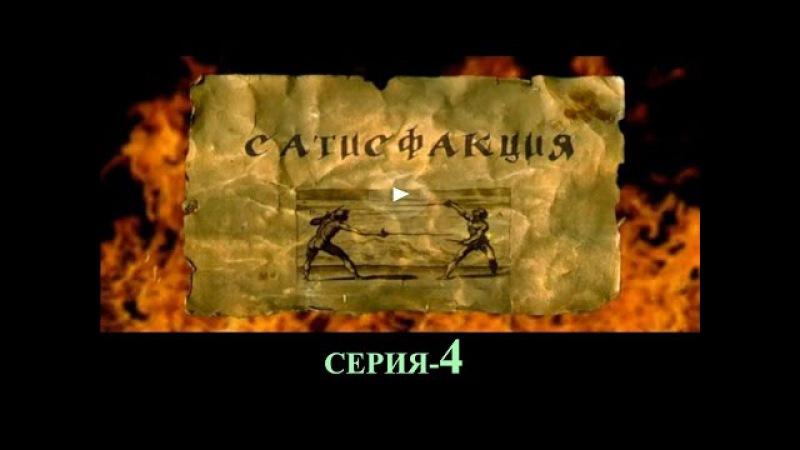 фильм Сатисфакция сериал 2005 СЕРИЯ 4