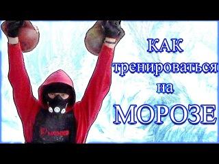 Круговая тренировка на улице в мороз c маской Elevation Training Mask 2.0!