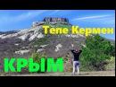 Пещерный город Тепе Кермен Крымская Высотка