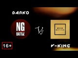 V-KING vs DARKO (Время Молодых X New Generation)