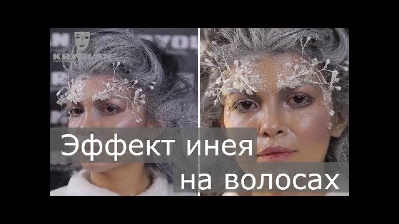 Эффект изморози на лице. Мастер-класс по созданию неповторимого образа от KRYOLAN.