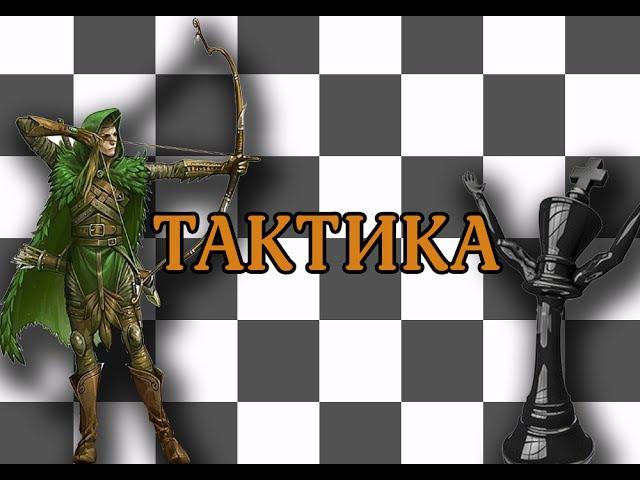 Тактика в шахматах. Геометрические мотивы. Развиваем шахматное чутье.