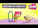 Игры для детей с ЙОКО - ЗВЕРИНАЯ ШКОЛА - Обучающие мультики для малышей