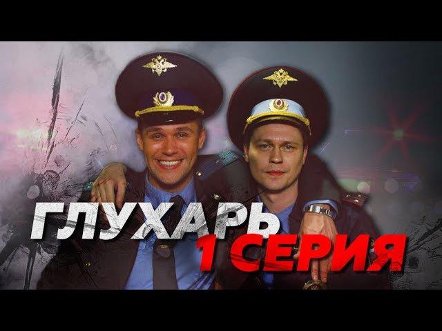 Сериал Глухарь 1 сезон 1 серия