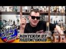 КОКТЕЙЛИ ОТ ПОДПИСЧИКОВ Russian Drink Time