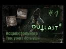 1 Outlast 2 | Достижение Исцели больного и Тем, у кого есть уши