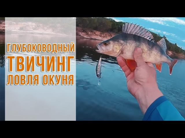 Как поймать окуня на воблеры Валерий Новосадов