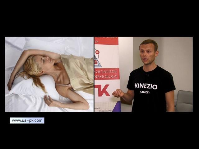 как Правильно спать? Советы кинезиологов » Freewka.com - Смотреть онлайн в хорощем качестве