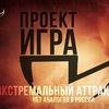 """""""ПРОЕКТ ИГРА"""" - Мир новых развлечений..."""