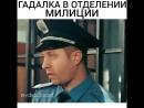 Гадалка в отделение милиции