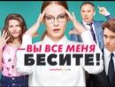 «Вы все меня бесите!»_ Соня Багрецова