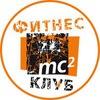 MC2 фитнес-клуб и салон красоты в Академгородке