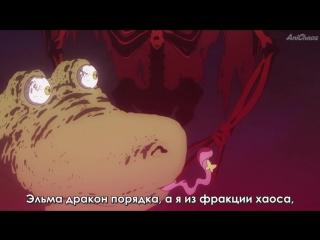 8 серия Kobayashi-san Chi no Maid Dragon/Дракон-горничная Кобаяши [Русские субтитры AniChaos]