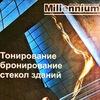 Тонирование бронирование стекол Краснодар