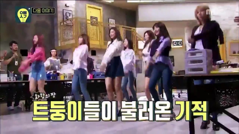 170520 TWICE - MBC Brother Toughts next week