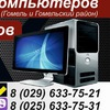 Ремонт компьютеров и гироскутеров в Гомеле