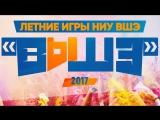 Промо - ВыШЭ летние игры НИУ ВШЭ  Студенческий совет общежития