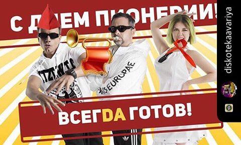 Алексей Серов: ВСЕГДА ГОТОВЫ !!! #дискотекаавария #трубазовёт