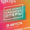 Признак Оперы - 2017 - ул. Ленинградская