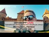 DENISOFF LIVE 33 ВЫПУСК Трайкайский замок, Шоппинг, Клубные улицы  (Вильнюс, Литва)