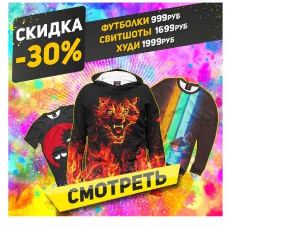Одежда с WOW-ЭФФЕКТОМ в нашем магазине для тебя!Скидки до 30%  Удобн