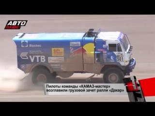 Экипаж КАМАЗ мастер лидирует на ралли Дакар 2017