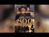 800 пуль (2002) | 800 balas