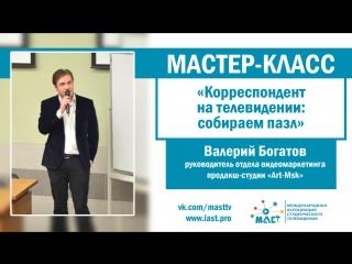 Работа корреспондента на телевидении | Мастер-класс МАСТ