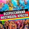 Всероссийский фестиваль красок — Санкт-Петербург