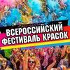 Всероссийский Фестиваль красок – Санкт-Петербург