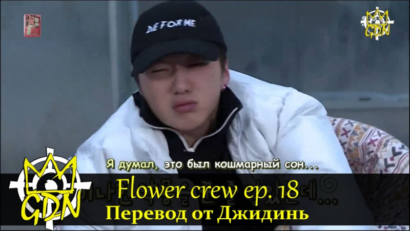 Flower Crew/Цветочная команда/Trip or Trap Ep. 18 рус саб. Гость Ким СеДжон (Gugudan), Ли СанМин, СолБи [Fansub GDn Ent]