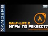 Игры по реквесту, часть 7   Half-life 2