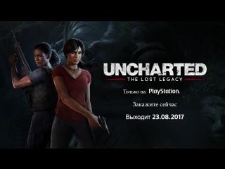 «Uncharted: Утраченное наследие»