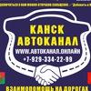 Канск автоканал