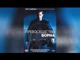 Превосходство Борна (2004) The Bourne Supremacy