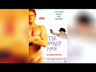 Голый король (1998)   The Naked Man