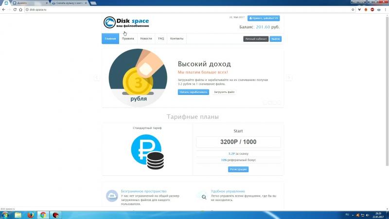 Disk-Space - Заработок на скачивании файлов. Обзор от пользователя. Лучший Файлообменник.