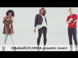 Улыбайся (IOWA acoustic cover)