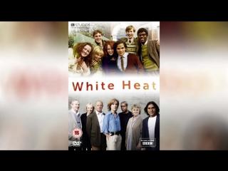 Белая жара (2012)   White Heat