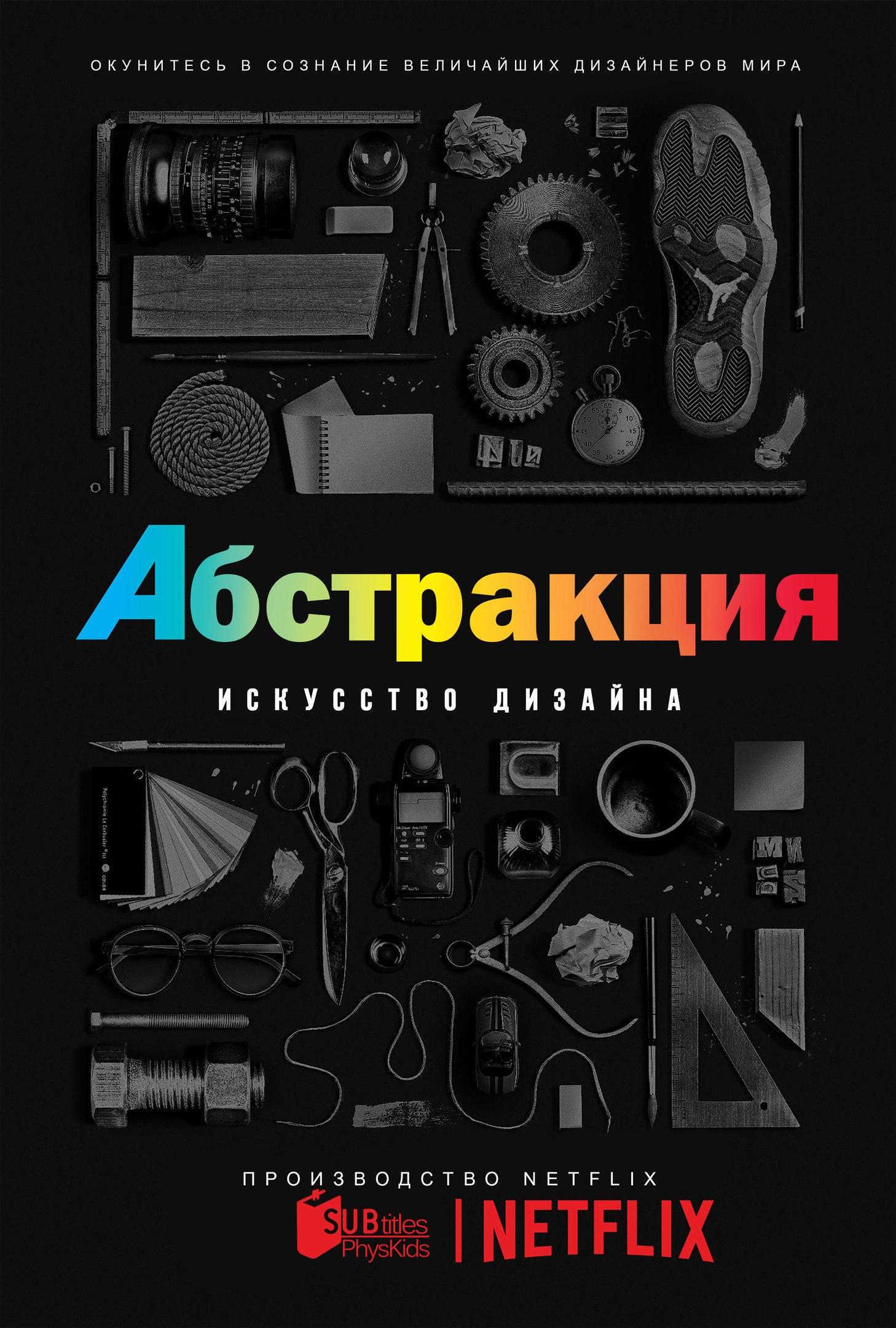 Абстракция: Искусство дизайна 1 сезон